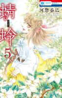 蜻蛉(5)