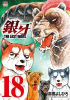 銀牙~THE LAST WARS~(18)