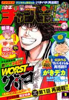 週刊少年チャンピオン2019年9号