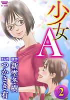 少女A(2)