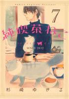 純喫茶ねこ(7)
