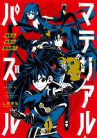 マテリアル・パズル~神無き世界の魔法使い~(1)