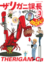 ザリガニ課長(3) &more