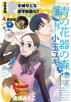 月刊flowers 2019年4月号(2019年2月28日発売)