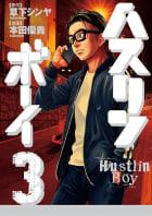 ハスリンボーイ(3)