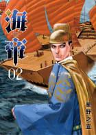海帝(2)