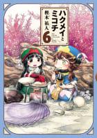 ハクメイとミコチ(6)