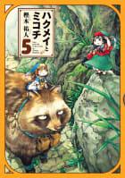 ハクメイとミコチ(5)