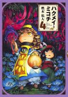ハクメイとミコチ(4)