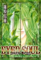 EYED SOUL(4)