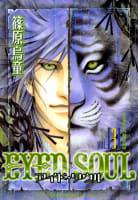 EYED SOUL(3)