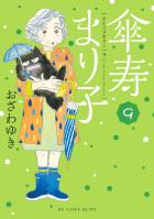 傘寿まり子(9)