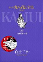 カムイ伝全集 カムイ外伝(11)
