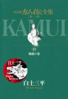 カムイ伝全集 第一部(13)