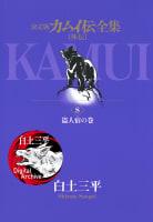 カムイ伝全集 カムイ外伝(8)