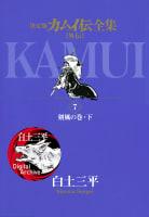 カムイ伝全集 カムイ外伝(7)