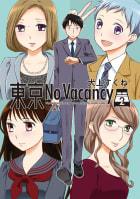 東京No Vacancy(2)