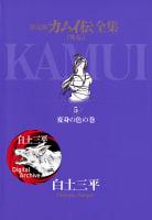 カムイ伝全集 カムイ外伝(5)
