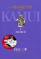 カムイ伝全集 カムイ外伝(4)
