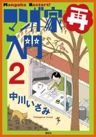 マンガ家再入門(2)