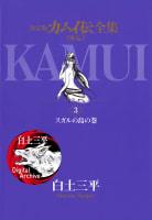 カムイ伝全集 カムイ外伝(3)