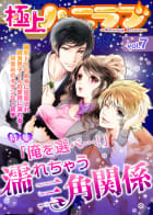 極上ハニラブ vol.7【濡れちゃう三角関係】