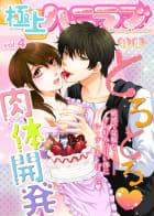 極上ハニラブ vol.4【とろとろ★肉体開発】