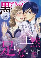 黒ひめコミック Vol.15