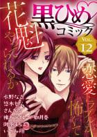 黒ひめコミック Vol.12