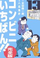 コンビニいちばん!!【完全版】 13巻