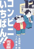 コンビニいちばん!!【完全版】 12巻