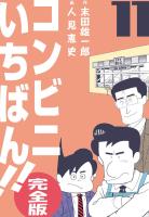 コンビニいちばん!!【完全版】 11巻