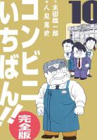 コンビニいちばん!!【完全版】 10巻
