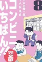 コンビニいちばん!!【完全版】 8巻