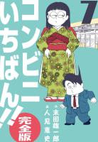 コンビニいちばん!!【完全版】 7巻