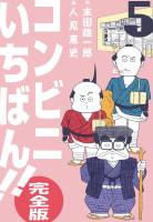 コンビニいちばん!!【完全版】 5巻