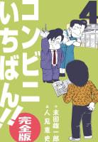 コンビニいちばん!!【完全版】 4巻