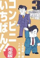 コンビニいちばん!!【完全版】 3巻