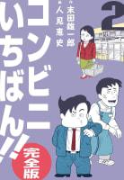 コンビニいちばん!!【完全版】 2巻