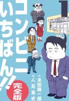 コンビニいちばん!!【完全版】 1巻