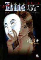 Another Xenos 村生ミオミステリー作品集