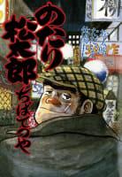 のたり松太郎(30)