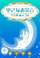 小さなお茶会 完全版 第3集