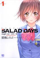 SALAD DAYS single cut~由喜と二葉~(1)