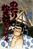 のたり松太郎(26)