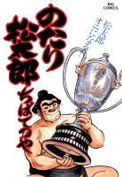のたり松太郎(25)