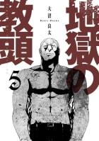 地獄の教頭(5)【デジタル版限定特典付き】