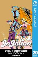 ジョジョリオン【モノクロ版】(20)