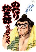 のたり松太郎(23)