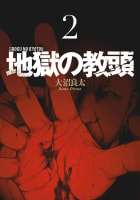 地獄の教頭(2)